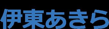 TOPロゴ3